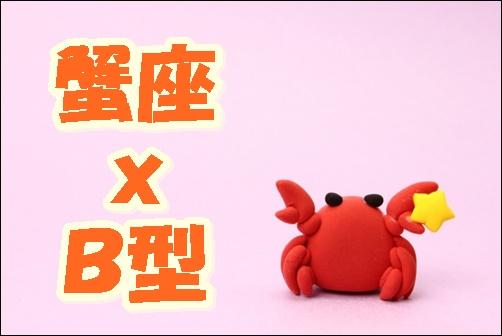 蟹座B型の画像