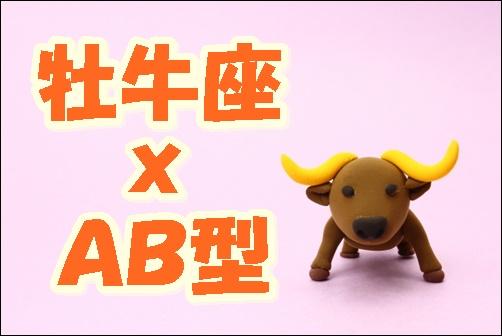 牡牛座xAB型の画像