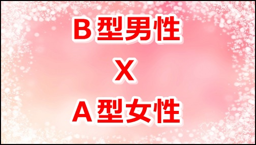 B型男性xA型女性の文字の壁紙画像
