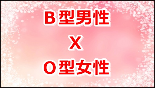 B型男性xO型女性の文字壁紙画像