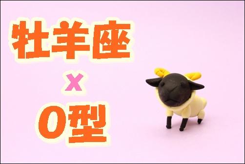 牡羊座xO型の画像