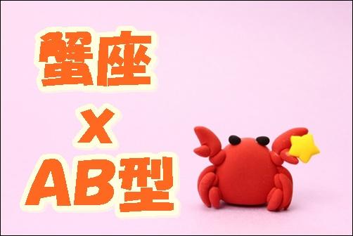 蟹座AB型の画像