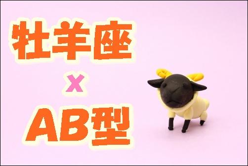 牡羊座xAB型の画像