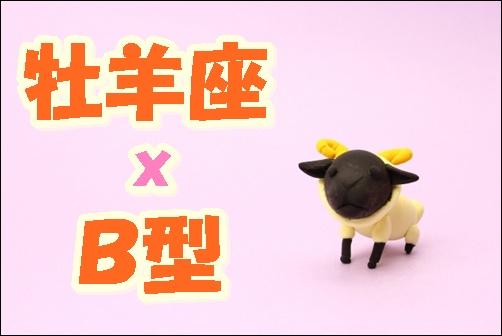 牡羊座xB型の画像