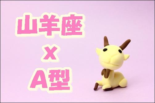 山羊座A型の画像