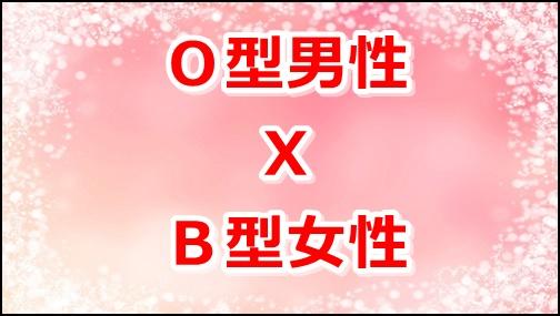 O型男性xB型女性の文字壁紙の画像