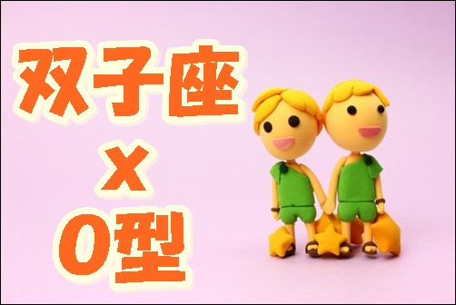 双子座xO型の画像