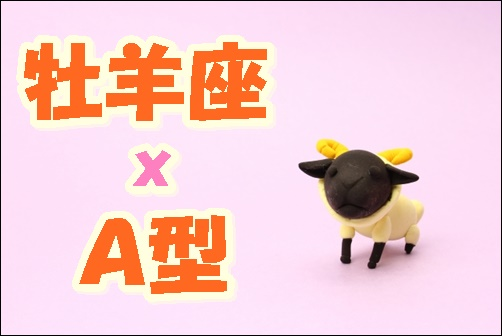 牡羊座xA型の画像