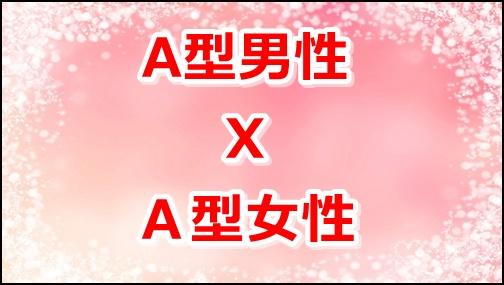 A型男性xA型女性の文字の壁紙画像