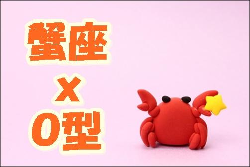 蟹座O型の画像