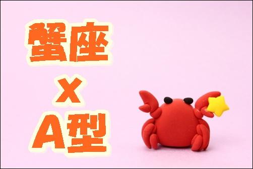 蟹座A型の画像