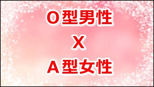 O型男性xA型女性の文字壁紙画像