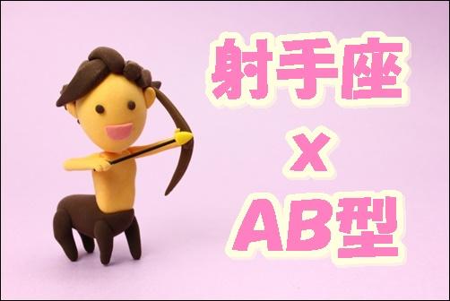 射手座AB型の画像