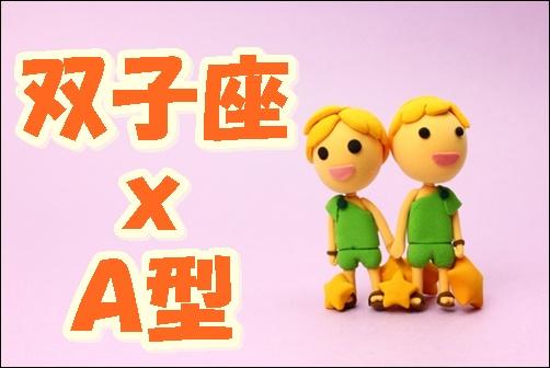 双子座xA型の画像