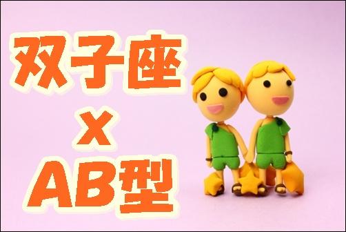 双子座xAB型の画像