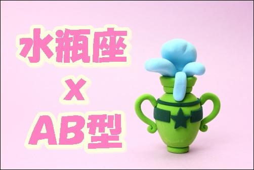 水瓶座AB型の画像