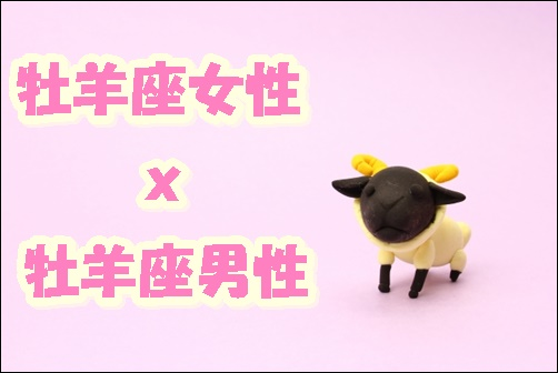 牡羊座女性x牡羊座男性の画像