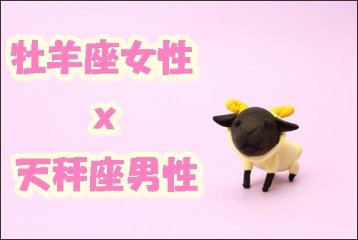牡羊座女性x天秤座男性の画像