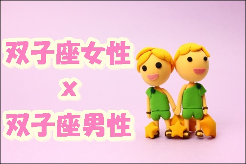 双子座女性x双子座男性の画像