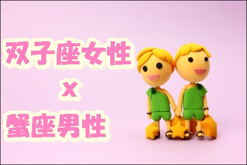 双子座女性x蟹座男性の画像