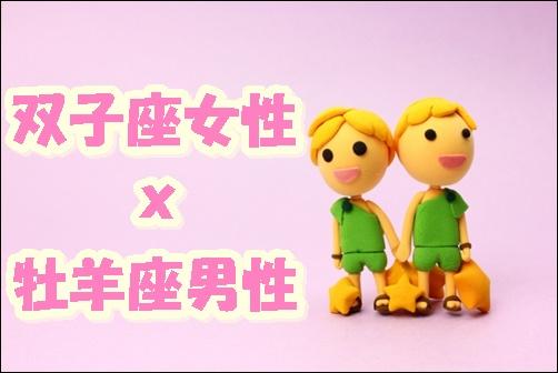 双子座女性x牡羊座男性の画像