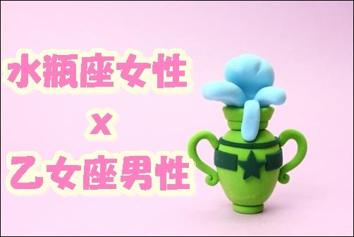 水瓶座女性x乙女座男性の画像