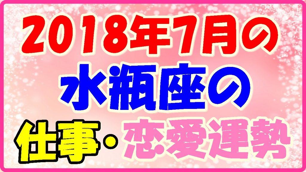 2018年7月の水瓶座の仕事・恋愛運勢の画像