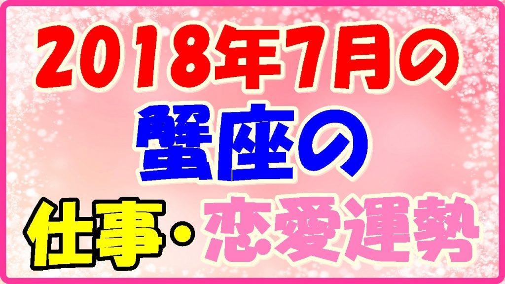 2018年7月の蟹座の仕事・恋愛運勢の画像