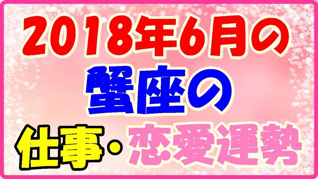 2018年6月の蟹座の仕事・恋愛運勢の画像
