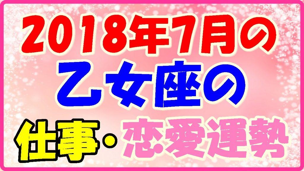 2018年7月の乙女座の仕事・恋愛運勢の画像