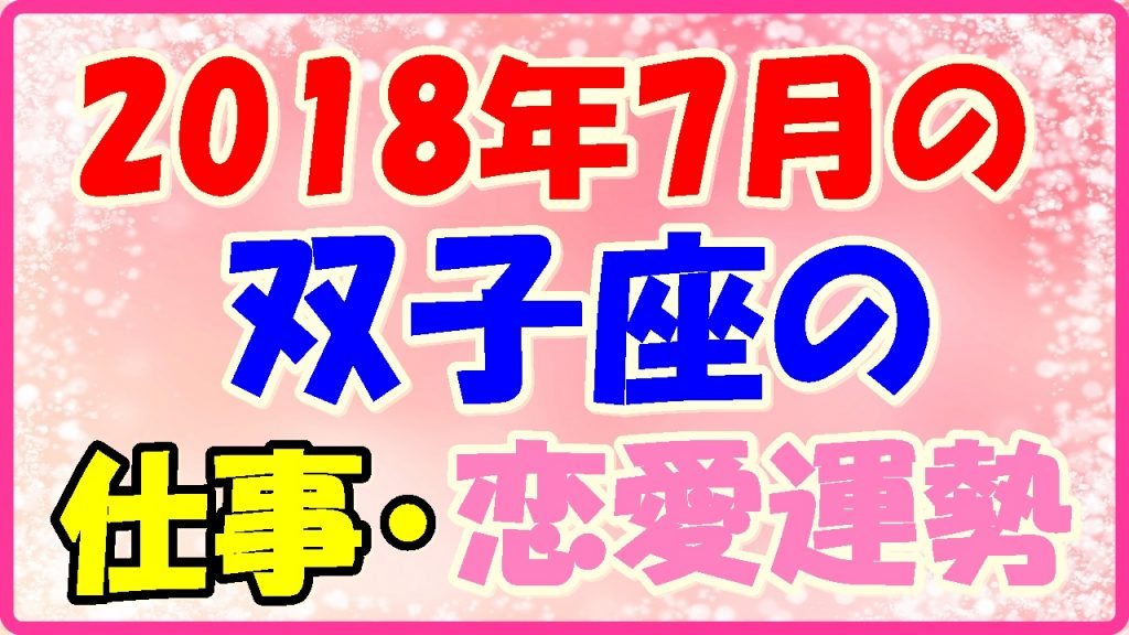 2018年7月の双子座の仕事・恋愛運勢の画像