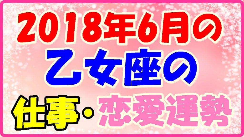 2018年6月の乙女座の仕事・恋愛運勢の画像