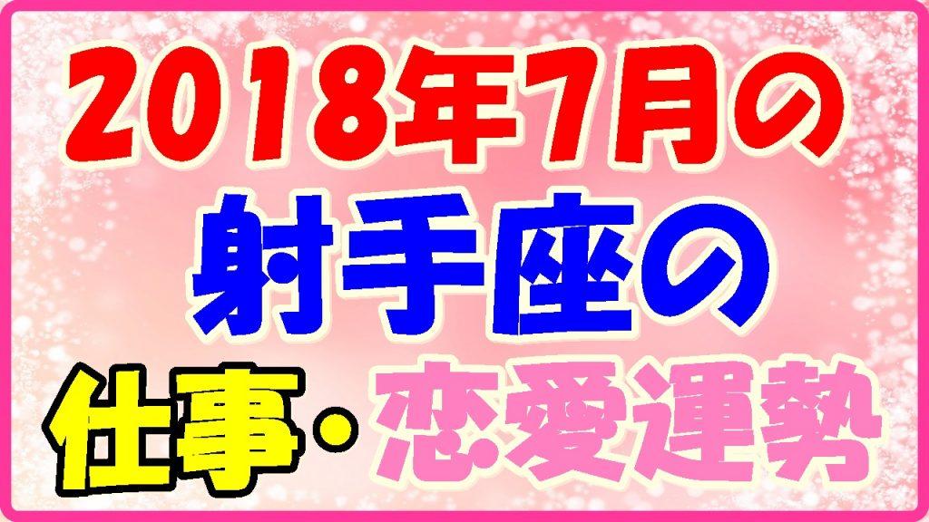 2018年7月の射手座の仕事・恋愛運勢の画像