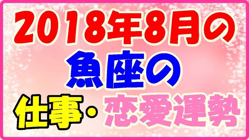 2018年8月の魚座の仕事・恋愛運勢占いの画像