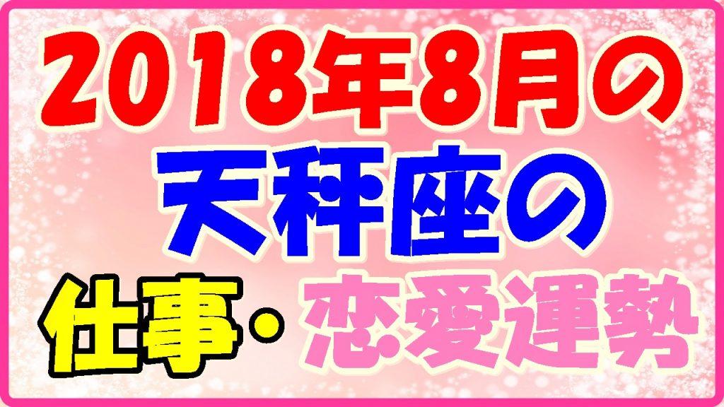2018年8月の天秤座の仕事・恋愛運勢占いの画像