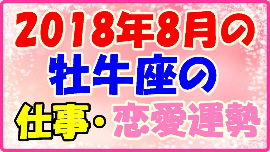 2018年8月の牡牛座の仕事・恋愛運勢占いの画像