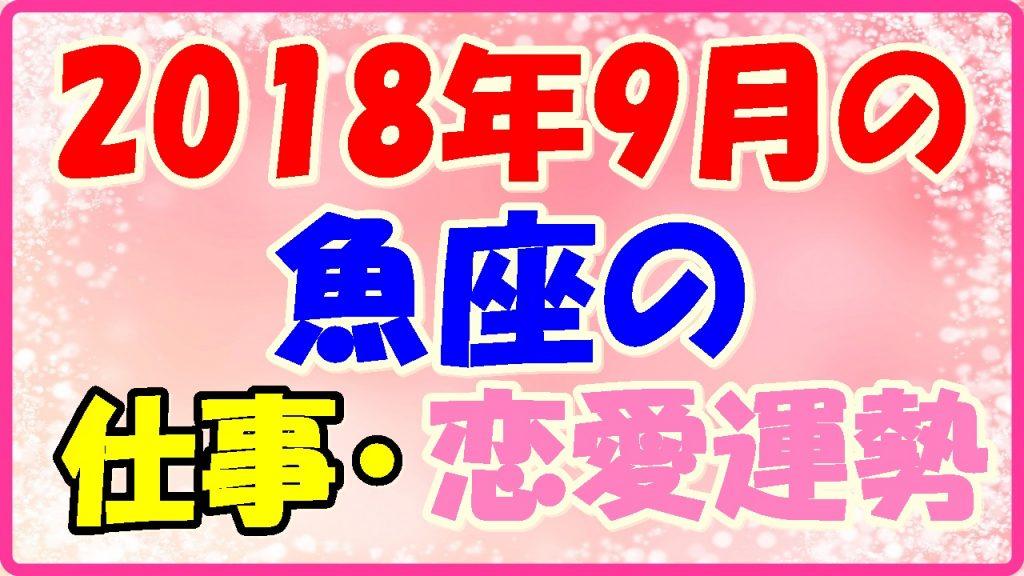 2018年9月の魚座の仕事・恋愛運勢占いの画像