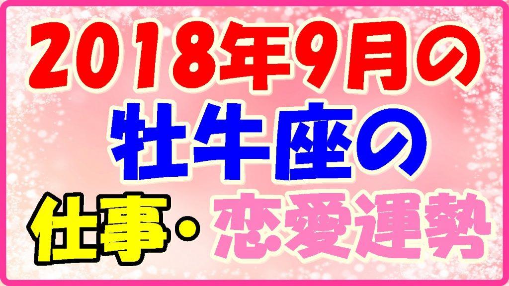 2018年9月の牡牛座の仕事・恋愛運勢占いの画像