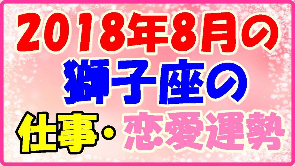 2018年8月の獅子座の仕事・恋愛運勢占いの画像
