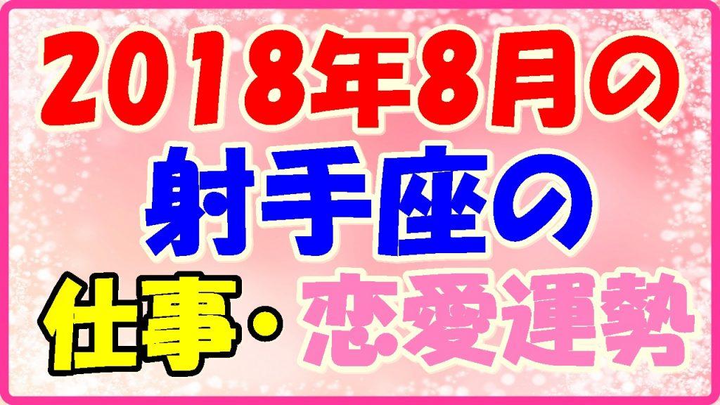 2018年8月の射手座の仕事・恋愛運勢占いの画像