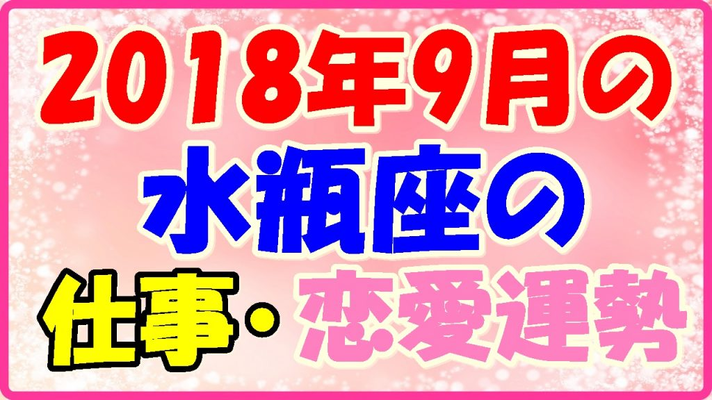 2018年9月の水瓶座の仕事・恋愛運勢占いの画像
