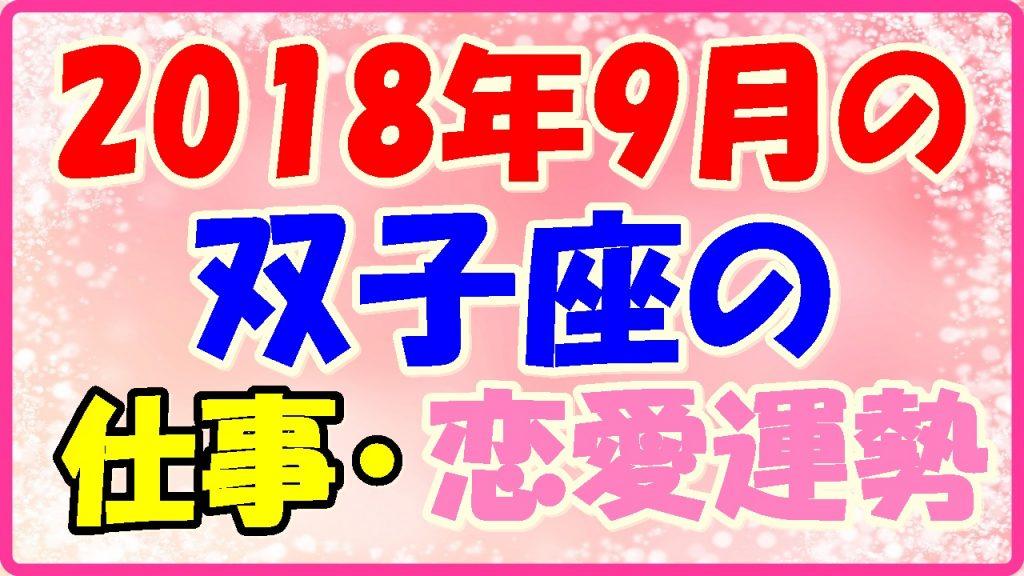 2018年9月の双子座の仕事・恋愛運勢占いの画像