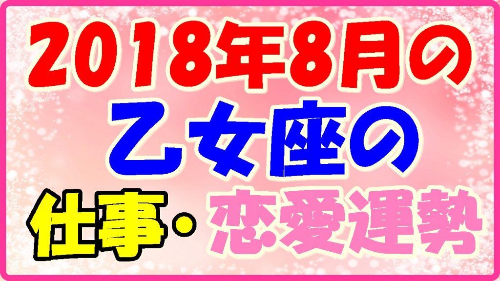 2018年8月の乙女座の仕事・恋愛運勢占いの画像