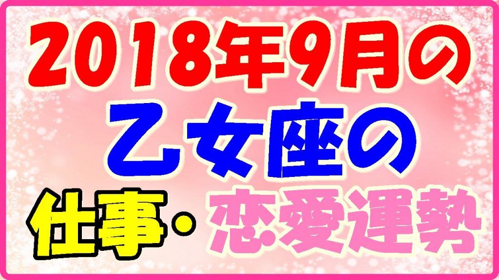 2018年9月の乙女座の仕事・恋愛運勢占いの画像