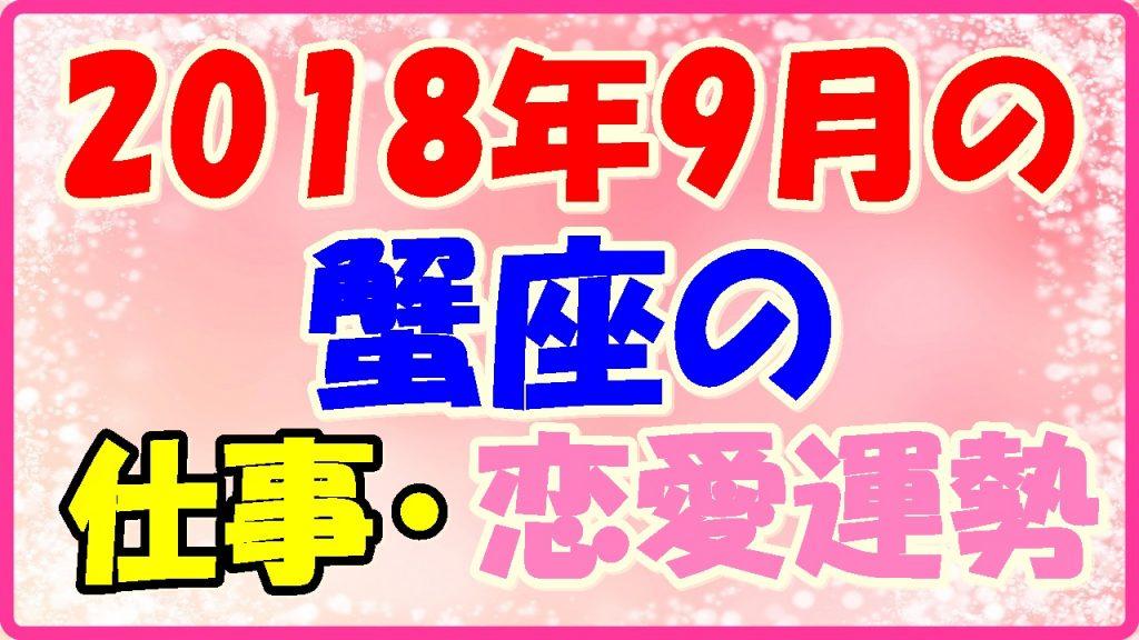 2018年9月の蟹座の仕事・恋愛運勢占いの画像