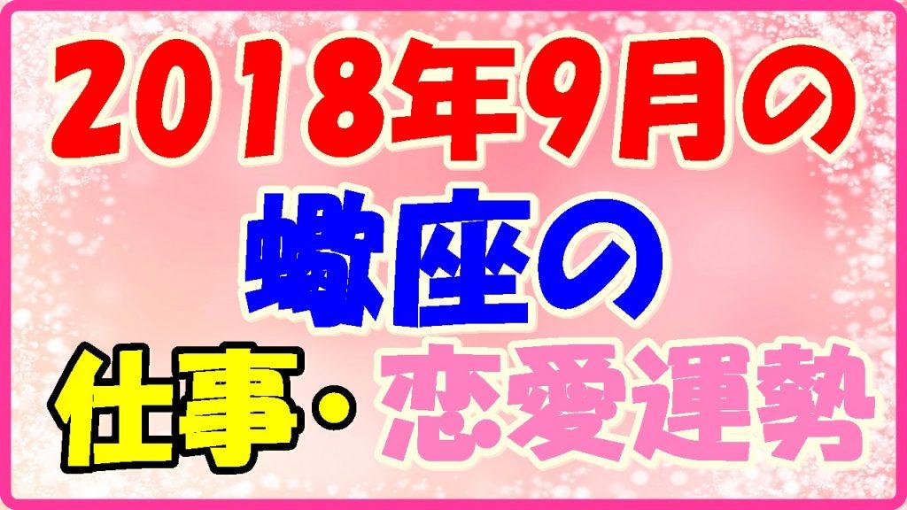 2018年9月の蠍座の仕事・恋愛運勢占いの画像