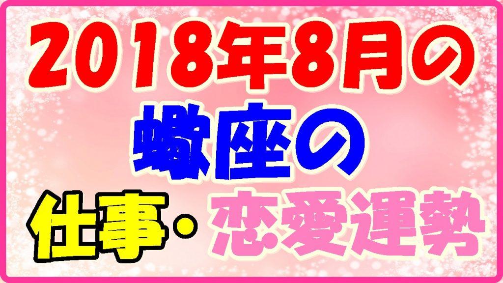 2018年8月の蠍座の仕事・恋愛運勢占いの画像