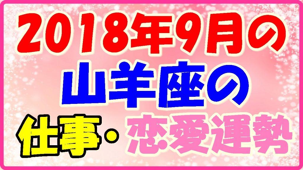 2018年9月の山羊座の仕事・恋愛運勢占いの画像