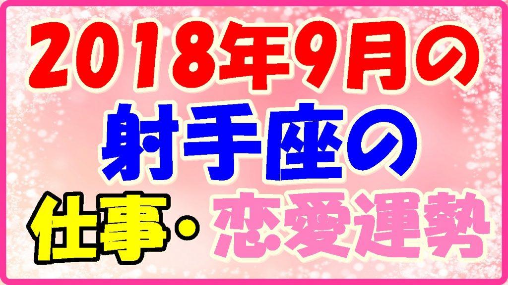 2018年9月の射手座の仕事・恋愛運勢占いの画像