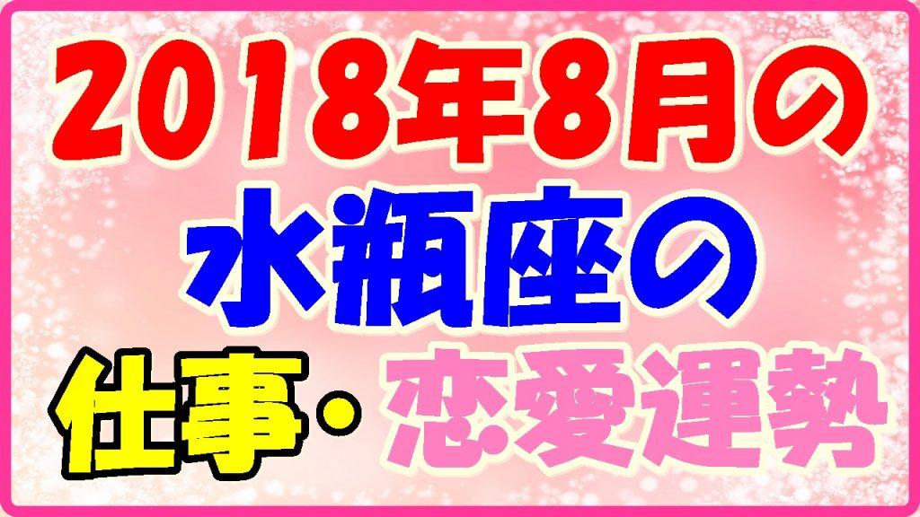 2018年8月の水瓶座の仕事・恋愛運勢占いの画像